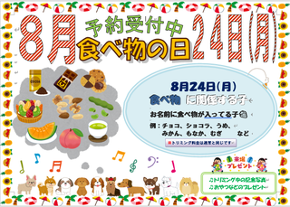 食べ物の日 ポスター ブログ用.png