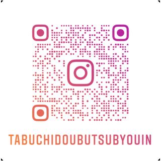 tabuchidoubutsubyouin_nametag (1).png